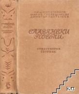 Славянски поети
