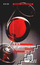 Как да дегустираме вино