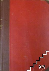 Учебникъ по мисионерство