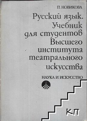 Русский язык. Учебник для студентов высшего института театрального искусства