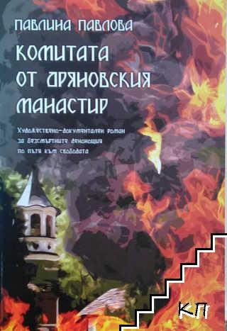 Комитата от Дряновския манастир