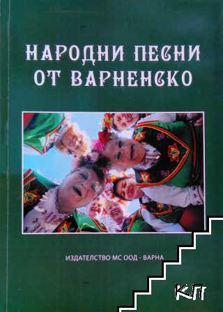 Народни песни от Варненско