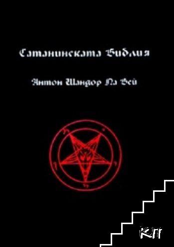 Сатанинската библия