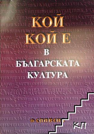 Кой кой е в българската култура