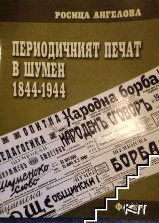 Периодичният печат в Шумен 1844-1944