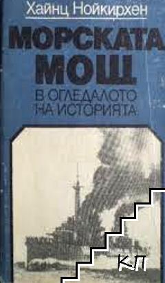 Морската мощ в огледалото на историята