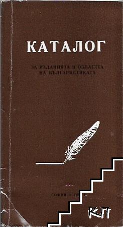 Каталог на изданията в областта на българистиката