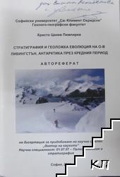 Стратиграфия и геоложка еволюция на о-в Ливингстън, Антарктика през кредния период