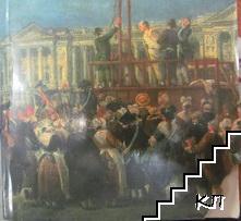 Мария-Антоанета. Том 1-3