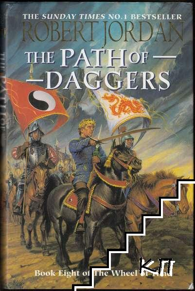 The Wheel of Time. Book 8: The Path of Daggers