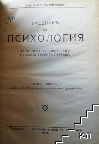 Учебникъ по психология за 6. класъ на гимназиите и педагогическите училища
