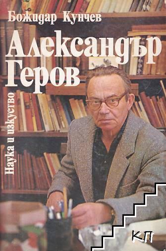Александър Геров