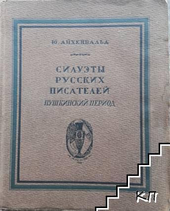 Силуэты русских писателей. Том 1: Пушкинский период