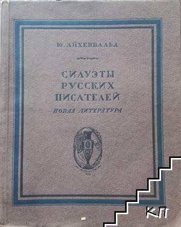 Силуэты русских писателей. Том 2: Новая литература