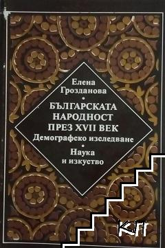 Българската народност през ХVII век