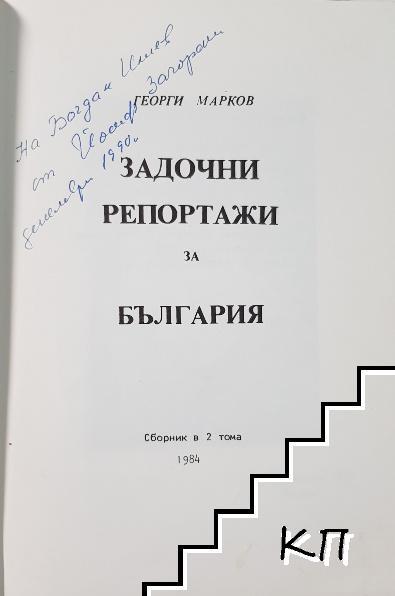 Задочни репортажи за България. Том 1 (Допълнителна снимка 1)