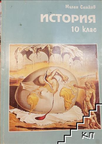 История за 10. клас