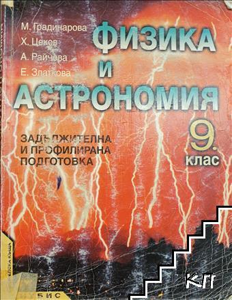 Физика и астрономия за 9. клас