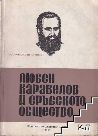 Любен Каравелов и сръбското общество