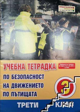 Учебна тетрадка по безопасност на движението по пътищата за 3. клас