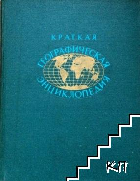 Краткая географическая энциклопедия. Том 5