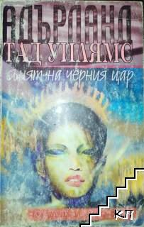 Адърланд. Книга 2: Сънят на черния цар