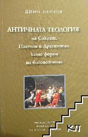 Античната теология на Сократ, Платон и Аристотел като форма на богопознание