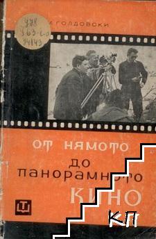 От нямото до панорамното кино