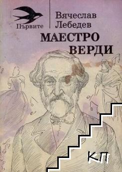 Маестро Верди