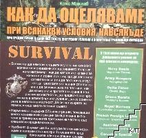 SAS Survival. Как да оцеляваме при всякакви условия, навсякъде (Допълнителна снимка 1)