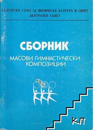 Сборник масови гимнастически композиции