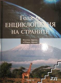 Голяма енциклопедия на страните. Том 15: Източна Африка и Южна Африка