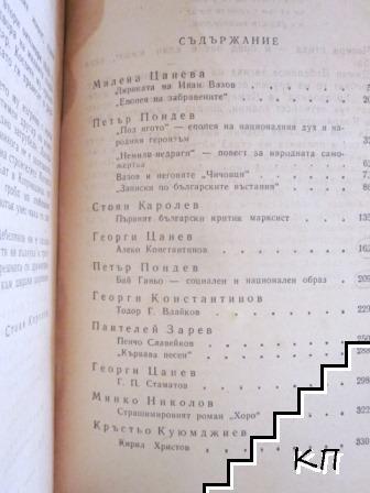 Очерци за български писатели. Част 2 (Допълнителна снимка 2)