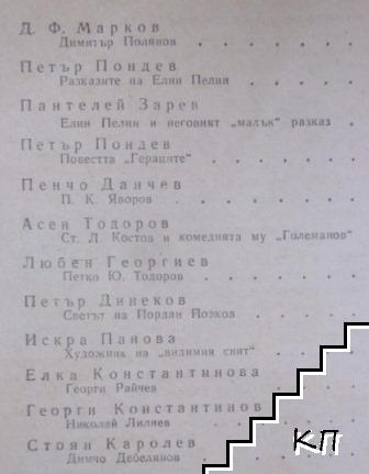 Очерци за български писатели. Част 2 (Допълнителна снимка 3)