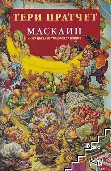 Трилогия за номите. Книга 1: Масклин
