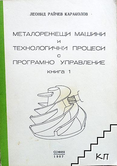 Металорежещи машини и технологични процеси с програмно управление. Книга 1