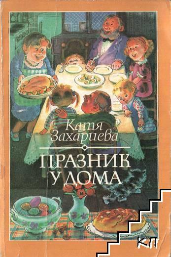 Празник у дома