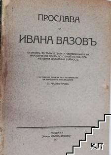 Прослава на Ивана Вазовъ