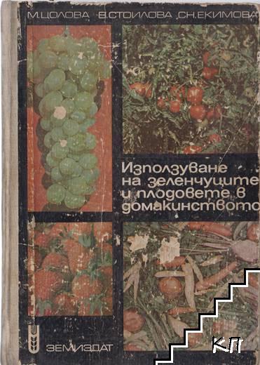 Използване на зеленчуците и плодовете в домакинството