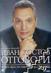 Иван Костов. Отговори