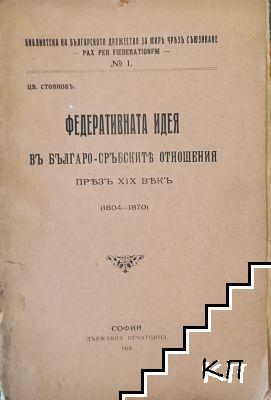 Федеративната идея въ българо-сръбските отношения презъ XIX векъ (1804-1870)