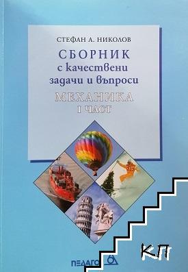 Сборник с качествени задачи и въпроси. Част 1: Механика