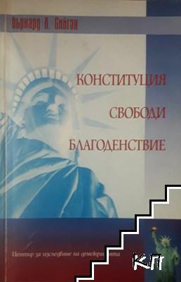 Конституция, свободи, благоденствие