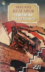 Пияният локомотив