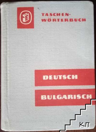 Deutsch-Bulgarisches wörterbuch