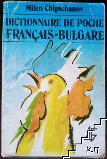 Dictionnaire de poche Français-Bulgare