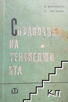 Справочник на тенекеджията