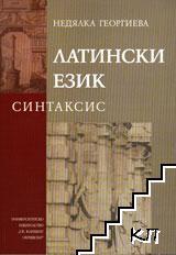 Латински език. Синтаксис