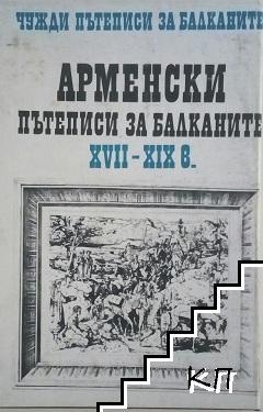 Чужди пътеписи за Балканите. Том 1-7