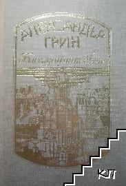 Избрани произведения в четири тома. Том 1: Блестящият свят